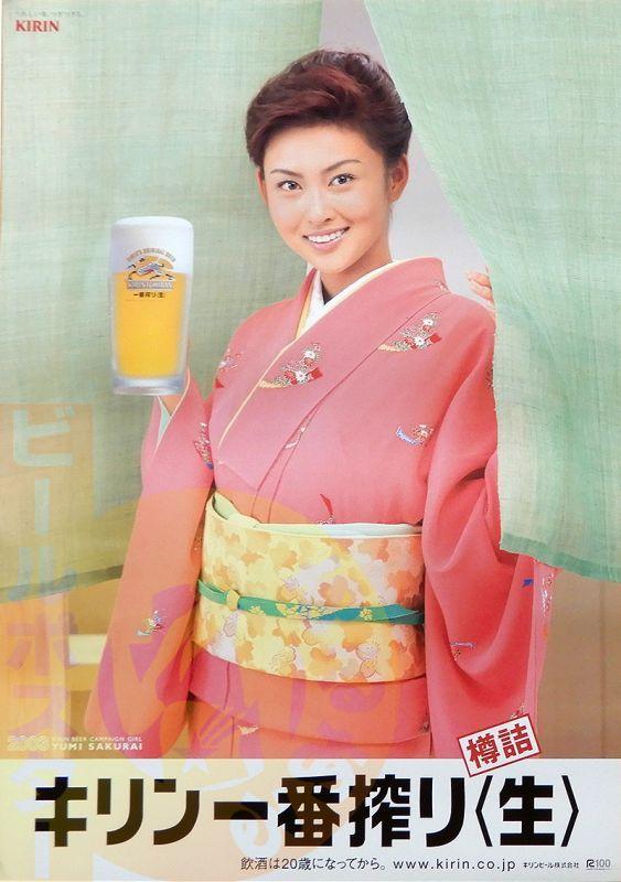 桜井裕美の画像 p1_25