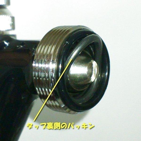 画像1: タップ用パッキン ニットク氷冷式用 (1)