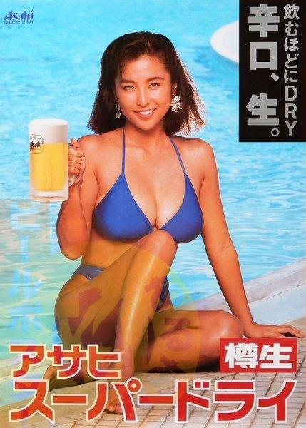 画像1: かとうれいこ(1 アサヒスーパードライ 水着 (1)