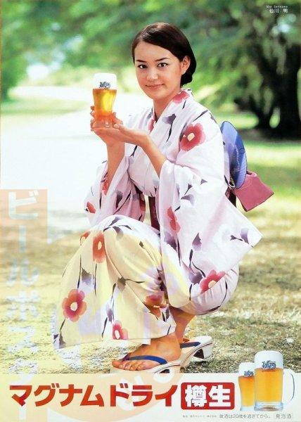 画像1: 仙川明(1 マグナムドライ 浴衣 (1)