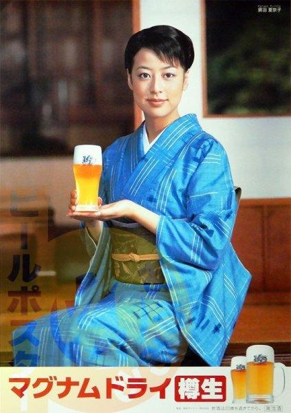 画像1: 黒羽夏奈子(3 マグナムドライ 着物 (1)