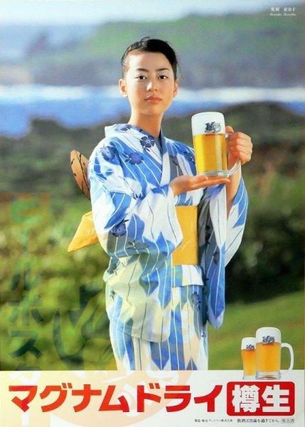 画像1: 黒羽夏奈子(1 マグナムドライ 浴衣 (1)