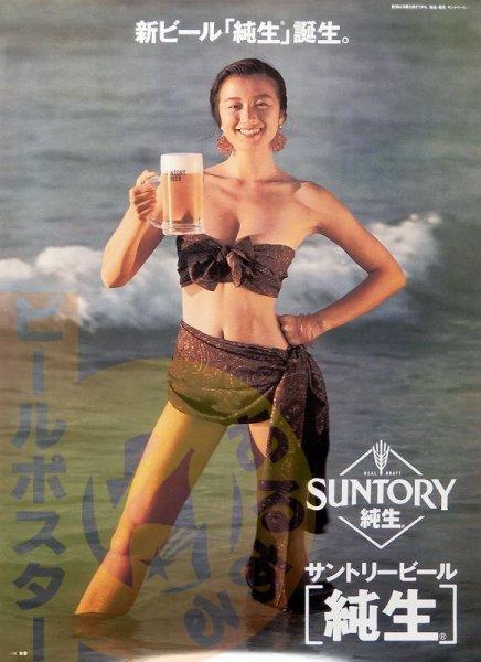 画像1: 鈴木京香(3 サントリーモルツ 水着 (1)