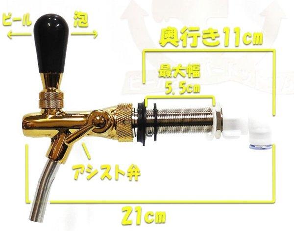 画像1: アシスト弁付タップとタップ接続機セット 【ゴールド Lサイズ】 (1)